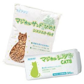 システムトイレ用スターターセット 猫 トイレ 猫砂 脱臭 ひのき システムトイレ ペット PEPPY ペピイ