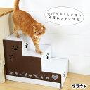 にゃんこステップハウス【ハウス ダンボール 階段 ステップ 猫 猫用品 猫用 ペットグッズ 国産 日本産】PEPPY(ペピイ)