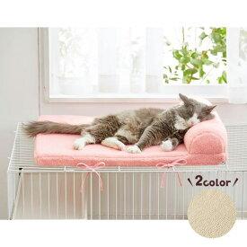 ケージ用天井ボアベッド 枕付き 猫 ねこ ベッド ケージの天井 あったか 防寒 ボア ふわふわ もこもこ ふみふみ ペット ペピイ PEPPY