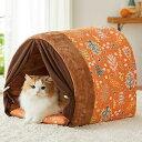 にゃんこのかくれ家 猫 ベッド かまくら ドーム型 あったか ふわふわ 保温 秋冬 寒さ対策 こもれる 囲い 安心できる ペット ペピイ PEPPY