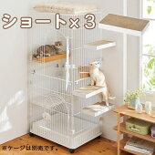 <ケージ用ステップショート・3個>猫ケージ用ステップ階段取付簡単ダンボール製爪とぎPEPPYペピイ