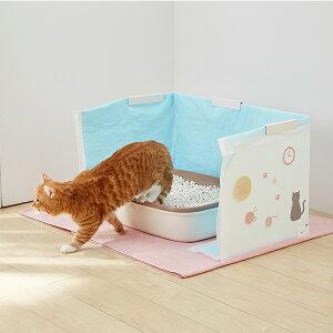 幅がかわる砂ガード ショート 幅40-60×奥行40×高さ40cm 猫 トイレカバー ハウス 国産 ペピイオリジナル