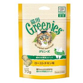 猫用グリニーズ ローストチキン味 70g キャット 歯みがき おやつ 歯垢 歯石