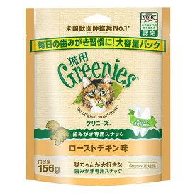 猫用グリニーズ ローストチキン味 156g 大容量パック キャット 歯みがき おやつ 歯垢 歯石