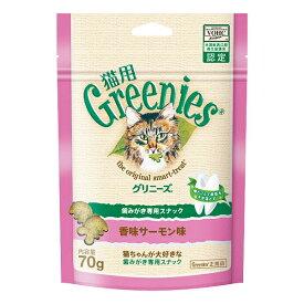 猫用グリニーズ 香味サーモン味 70g キャット 歯みがき おやつ 歯垢 歯石