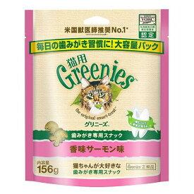 猫用グリニーズ 香味サーモン味 156g 大容量パック キャット 歯みがき おやつ 歯垢 歯石