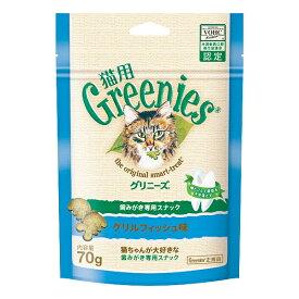 猫用グリニーズ グリルフィッシュ味 70g キャット 歯みがき おやつ 歯垢 歯石
