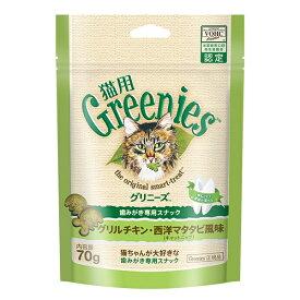猫用グリニーズ グリルチキン・西洋マタタビ風味 70g キャット 歯みがき おやつ 歯垢 歯石