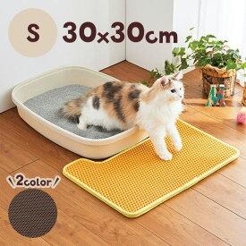 砂ガードマット S(30×30) 猫 トレイ 砂 飛び散り 清潔 お掃除 簡単 ペット ペピイ PEPPY