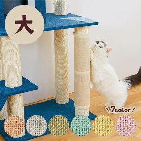 くるっと巻くだけ爪とぎカバー キャットタワー用 大 ねこ 猫 爪とぎ タワー 再利用 便利 ペット ペピイ PEPPY