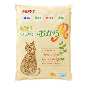 リフレサンドおから 7L×6個 猫砂 国産 猫 トイレ 流せる 消臭 おから 日本産 PEPPY ペピイ