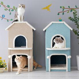大きな屋根のくつろぎハウス キャットタワー 猫用品 猫ハウス かわいい ベージュ ブルー 爪とぎ インテリア ペット PEPPY ペピイ