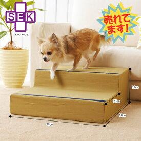 やさしいステップ 2段タイプ 犬 階段 国産 ペピイオリジナル