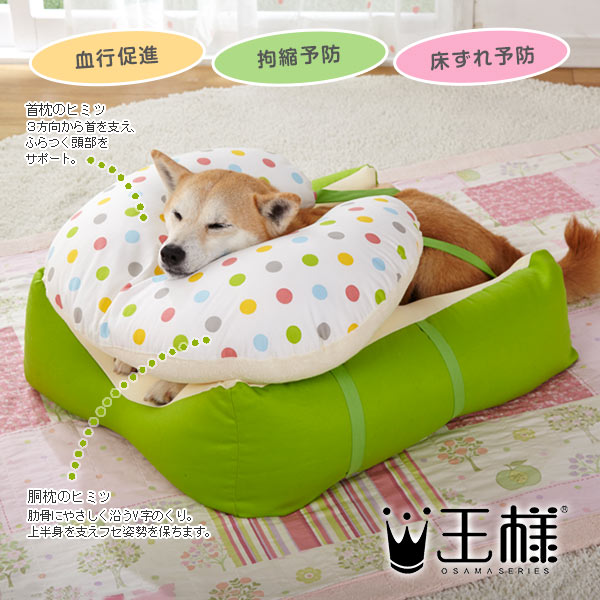 王様のらくすや 中型犬用 幅45×奥行60×高さ33cm 犬 介護 ベッド 国産 ペピイオリジナル
