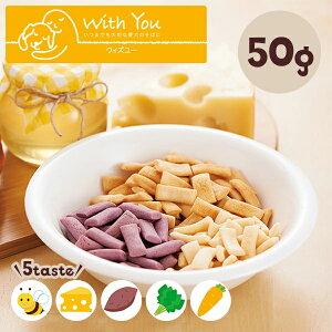 乳酸菌お米ビスケット 50g 国産 犬 おやつ チーズ 紫芋 ハチミツ アレルギー With You ウィズユー ペピイオリジナル
