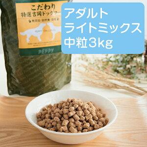 特選吉岡ドッグフード アダルト ライト ミックス 中粒 3kg 成犬 ダイエット 減量 国産 無添加 ペピイオリジナル