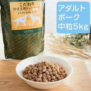 特選吉岡ドッグフード アダルト ポーク 中粒 5kg 成犬 豚肉 国産 無添加 ペピイオリジナル