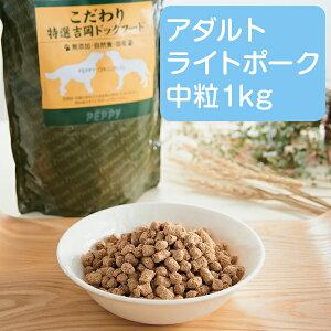 特選吉岡ドッグフード アダルト ライト ポーク 中粒 1kg 成犬 ダイエット 減量 豚肉 国産 無添加 ペピイオリジナル