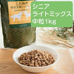 特選吉岡ドッグフード シニア ライト ミックス 中粒 1kg 老犬 老齢犬 ダイエット 減量 国産 無添加 ペピイオリジナル
