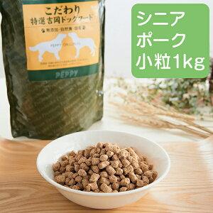 特選吉岡ドッグフード シニア ポーク 小粒 1kg 老犬 老齢犬 豚肉 国産 無添加 ペピイオリジナル