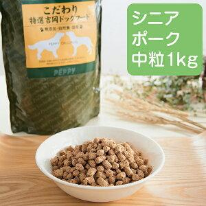 特選吉岡ドッグフード シニア ポーク 中粒 1kg 老犬 老齢犬 豚肉 国産 無添加 ペピイオリジナル