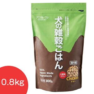 犬の雑穀ごはん 0.8kg ドッグフード アダルト 成犬 国産