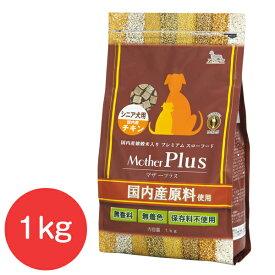 アニマル・ワン マザープラス チキン シニア犬用 1kg ドッグフード 老犬 老齢犬 国産