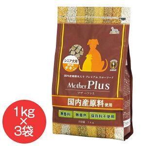 アニマル・ワン マザープラス チキン シニア犬用 1kg×3袋 ドッグフード 老犬 老齢犬 国産
