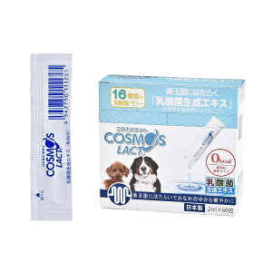 コスモスラクト乳酸菌エキス 2ml×60包 サプリメント 犬 ペット 国産