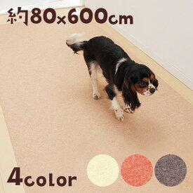 すべラン!におワン!マット 約・80×600cm 犬 猫 マット 廊下 消臭 防水 汚れ防止 ペット ペピイ PEPPY