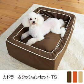 スクエアシリーズ リュクス カドラー&クッションセット TS 幅60×奥行45×高さ20cm 犬 ベッド オレンジ ブラウン ベージュ ペピイオリジナル