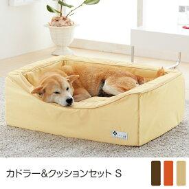 スクエアシリーズ リュクス カドラー&クッションセット S 幅70×奥行50×高さ25cm 犬 ベッド オレンジ ブラウン ベージュ ペピイオリジナル