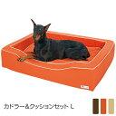 スクエアシリーズ リュクス カドラー&クッションセット L 幅116×奥行86×高さ25cm 犬 ベッド オレンジ ブラウン ベ…
