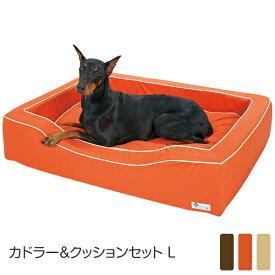 スクエアシリーズ リュクス カドラー&クッションセット L 幅116×奥行86×高さ25cm 犬 ベッド オレンジ ブラウン ベージュ ペピイオリジナル