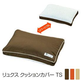 スクエアシリーズ リュクス クッション専用替えカバー TS ペピイオリジナル