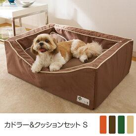 スクエアシリーズ コットン カドラー&クッションセット S 幅70×奥行50×高さ25cm 犬 ベッド オレンジ ブラウン グリーン ベージュ ペピイオリジナル