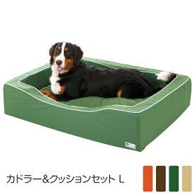スクエアシリーズ コットン カドラー&クッションセット L 幅116×奥行86×高さ25cm 犬 ベッド オレンジ ブラウン グリーン ベージュ ペピイオリジナル