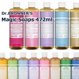 ドクターブロナー マジックソープ 473ml(一部472ml表記) 各選択 Dr. Bronner's 石鹸・ボディソープ 洗顔 クレンジング 送料無料
