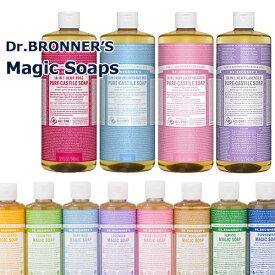 ドクターブロナー マジックソープ 946ml 各選択 Dr. Bronner's 石鹸・ボディソープ 洗顔 クレンジング 送料無料 天然由来成分100%のオーガニックソープ