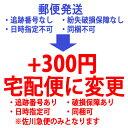 送料購入ページ300円 郵便発送から宅配便に変更します。または郵便再配送時にご購入ください。