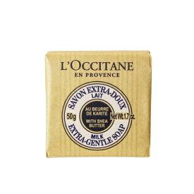 ロクシタン シアソープ ミルク 50g L'OCCITANE 石鹸・ボディソープ 郵便送料無料[TN100]