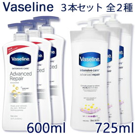 送料無料 ヴァセリン ボディローション 600ml×3本セット 種類選択 インテンシブケア 敏感肌にも アドバンスドリペア アロエスーズ Vaseline