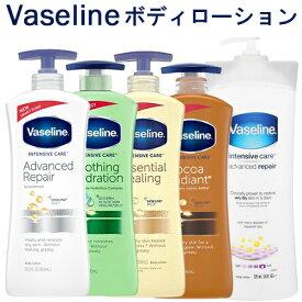 ヴァセリン ボディローション 600ml 種類選択 インテンシブケア Vaseline ボディーローション・ミルク・トナー 敏感肌にも アドバンスドリペア アロエスーズ トータルモイスチャー エッセンシャルヒーリング