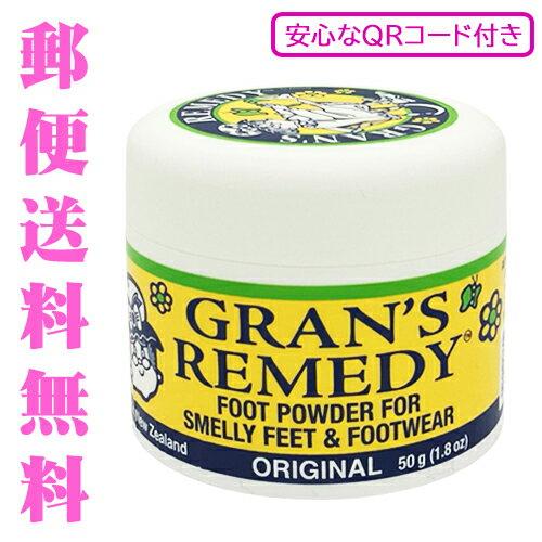 郵便送料無料 【グランズレメディ】グランズレメディ レギュラー(無香料) 50g[0014] 靴 消臭 Gran's Remedy