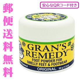 郵便送料無料 グランズレメディ GRAN'S REMEDY グランズレメディ レギュラー(無香料) 50g 靴の消臭剤[0014][TG150] 靴の臭い 足の臭い 足の匂い対策 消臭 Gran's Remedy