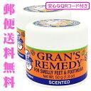 郵便送料無料 【グランズレメディ】グランズレメディ フローラル 50g×2個セット[0021] フットケア 消臭 Gran's Remedy