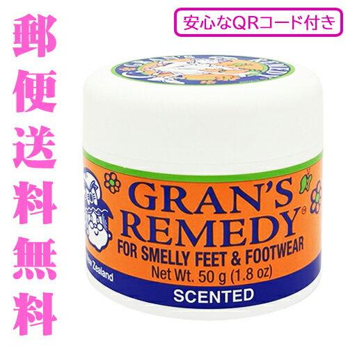 郵便送料無料 【グランズレメディ】グランズレメディ フローラル 50g[0021] 靴 消臭 Gran's Remedy