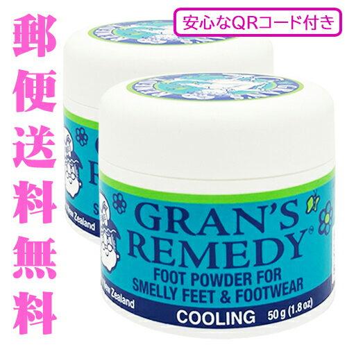 郵便送料無料 【グランズレメディ】グランズレメディ クールミント 50g×2個セット[0038] フットケア 消臭 Gran's Remedy