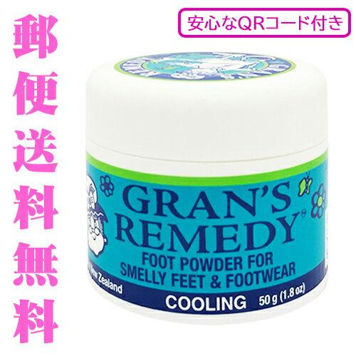 郵便送料無料 【グランズレメディ】グランズレメディ クールミント 50g[0038] 靴 消臭 Gran's Remedy