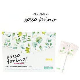 郵パケ送料無料 ゴッソトリノ マウスウォッシュ 30包[P2] サン・クラルテ製薬 Gosso torino